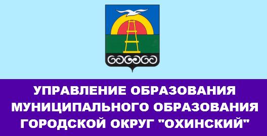 """Управление образования МО ГО """"Охинский"""""""