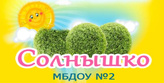 """МБДОУ № 2 """"СОЛНЫШКО"""""""